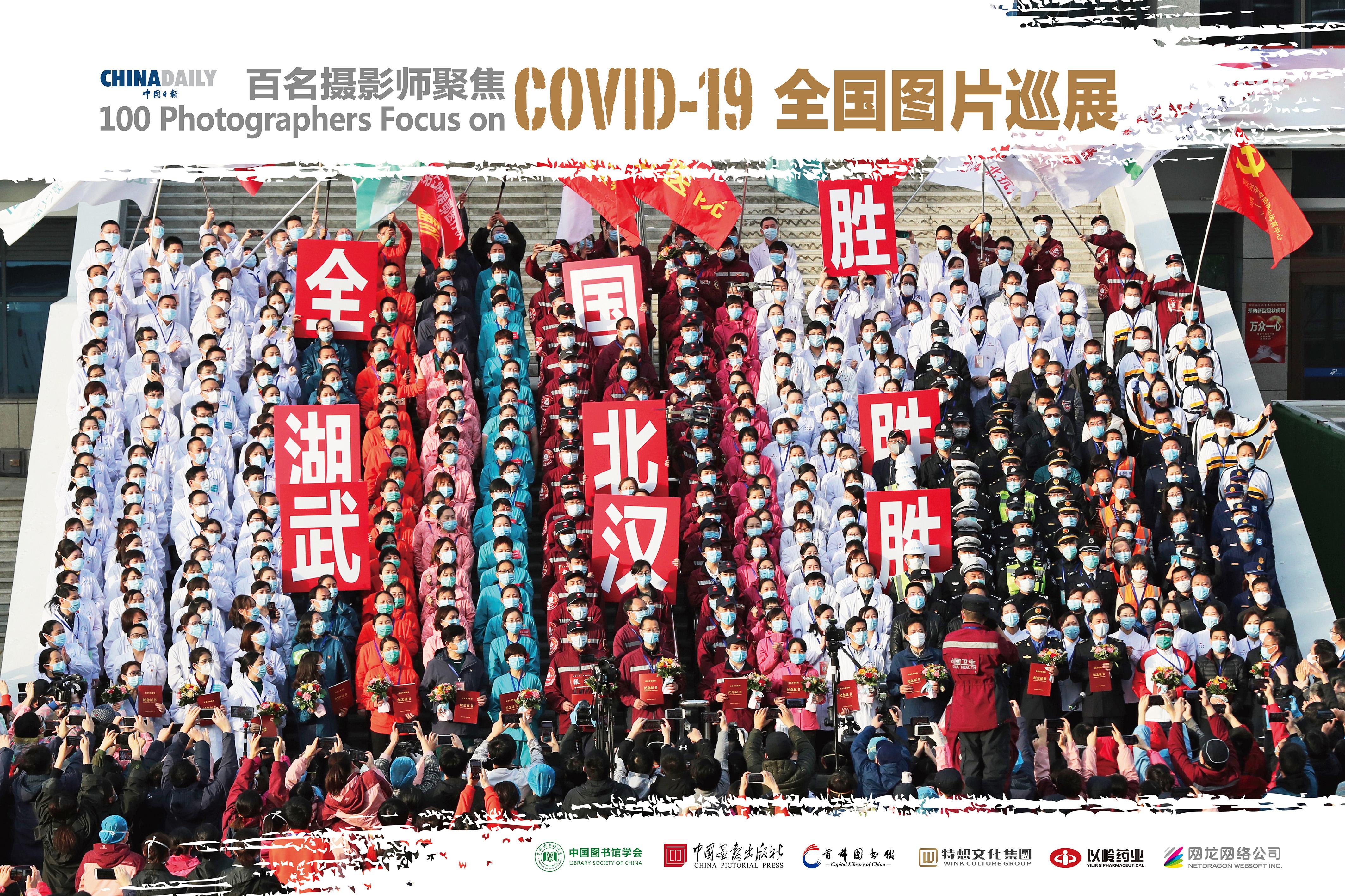 《百名摄影师聚焦COVID-19》图片展在上海杨浦区图书馆举行