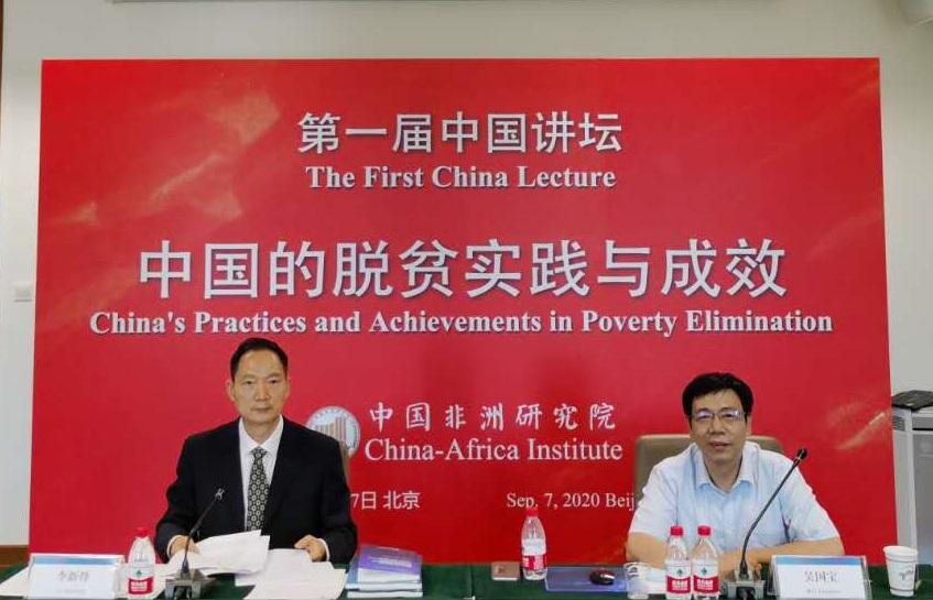 """""""第一届中国讲坛:中国的脱贫实践与成效""""线上举行"""