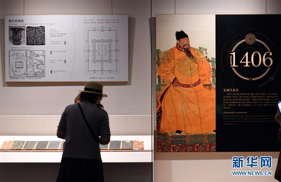 (文化)(8)故宫举办紫禁城建成六百年展览