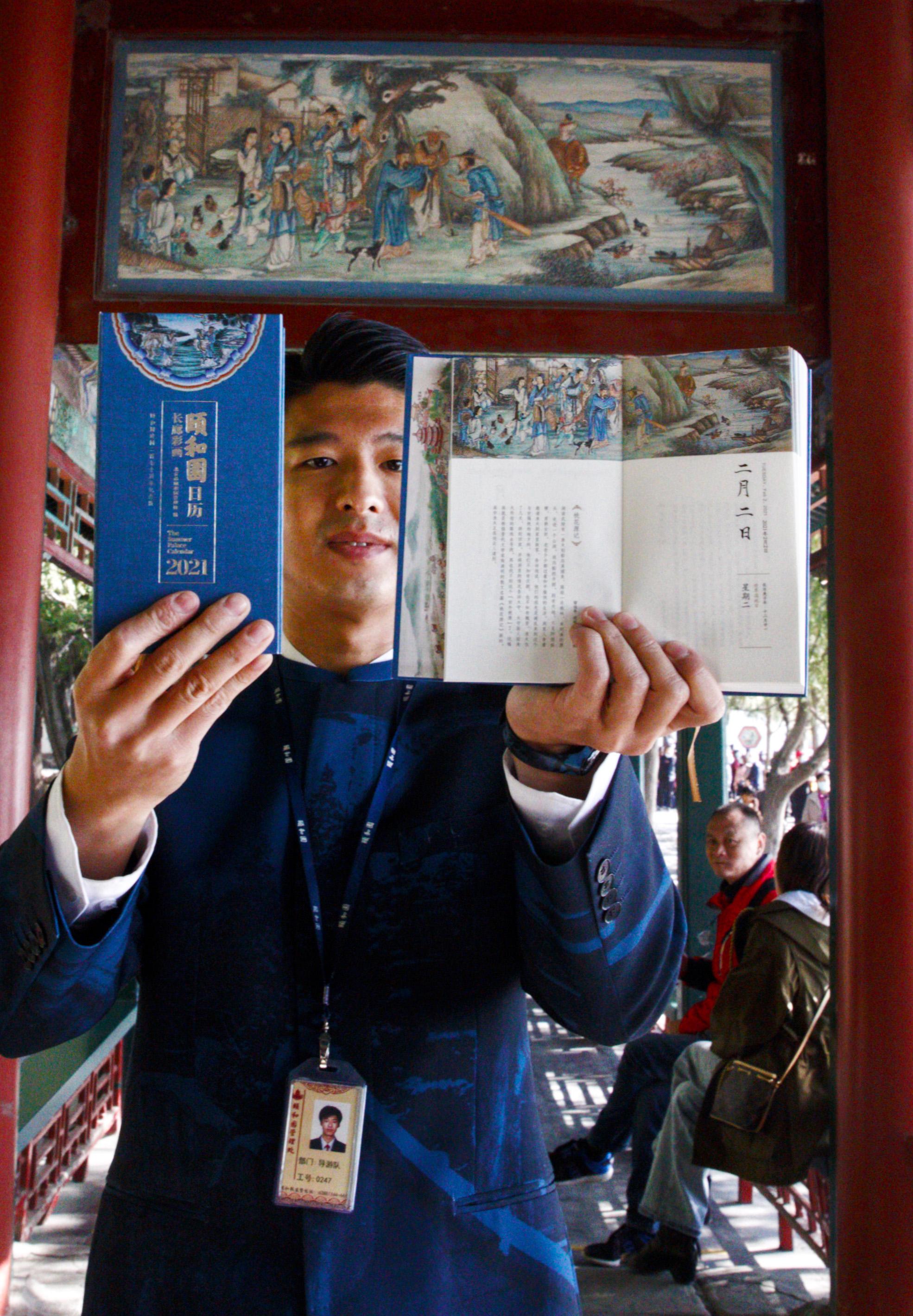 颐和园推出长廊彩画专版日历 纪念建园270周年