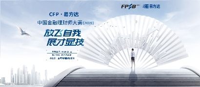 决赛将至,群雄争霸丨CFP·易方达—中国金融理财师大赛(2020)