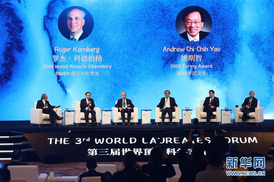 (科技)(2)第三届世界顶尖科学家论坛开幕