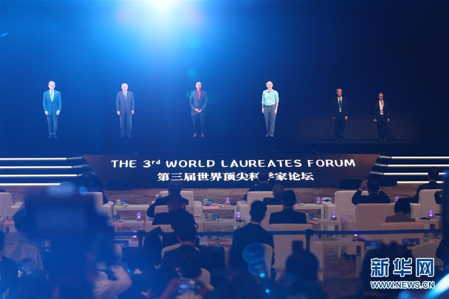 (科技)(5)第三届世界顶尖科学家论坛开幕