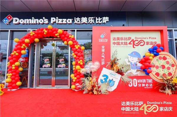 隆重庆贺达美乐比萨第400家门店盛大开业