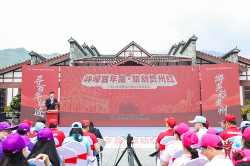 """""""峥嵘百年路 旅动贵州红""""2021年贵州红色旅游年正式启幕"""
