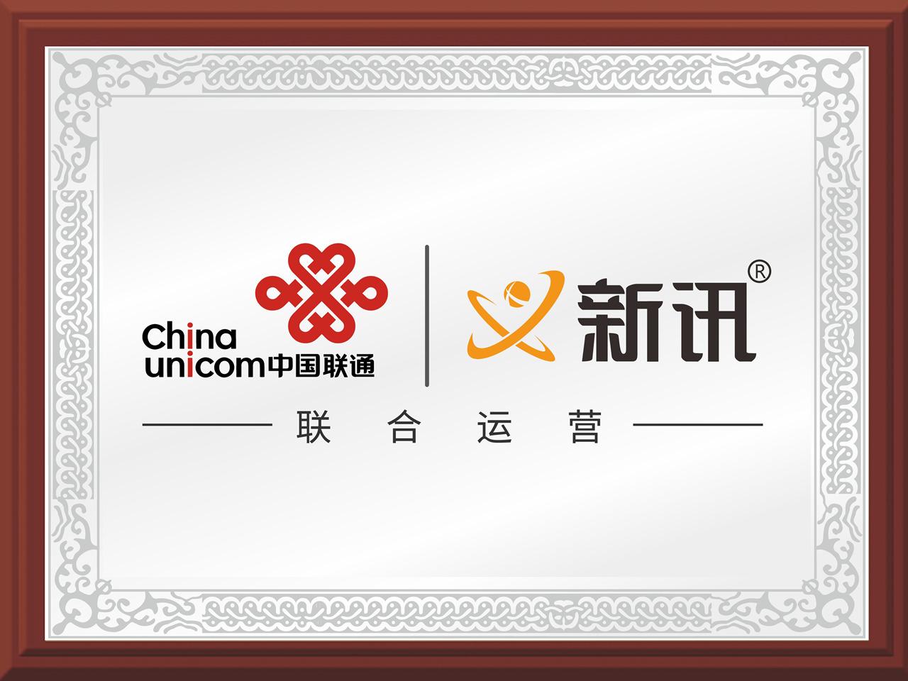 新讯与中国联通深化合作,助力民生5G用网大升级