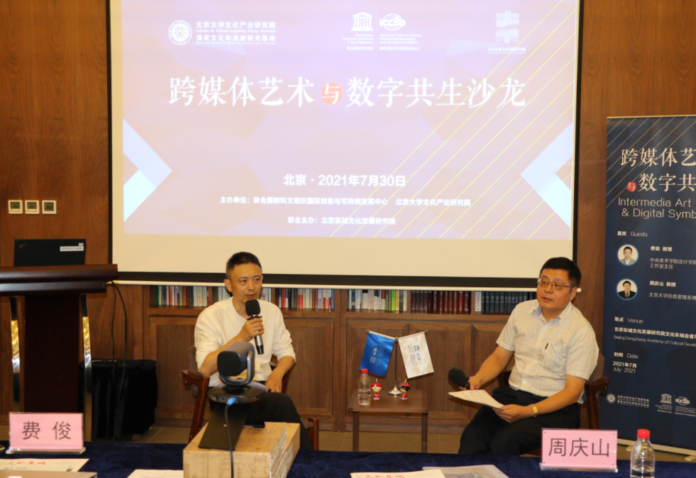 跨媒體藝術與數字共生主題沙龍活動在北京舉行_fororder_圖片5