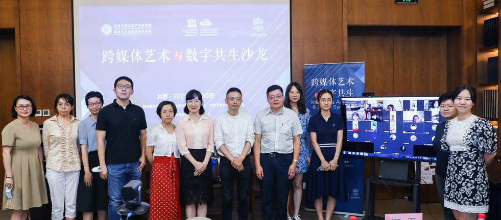跨媒體藝術與數字共生主題沙龍活動在北京舉行_fororder_圖片7