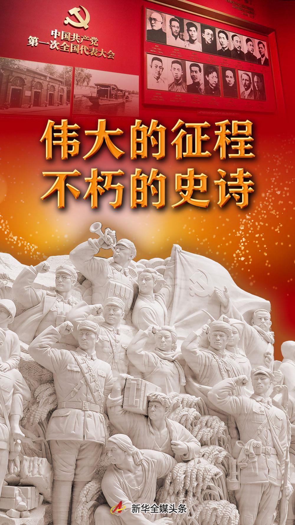 """伟大的征程 不朽的史诗――""""'不忘初心、牢记使命'中国共产党历史展览""""巡礼"""