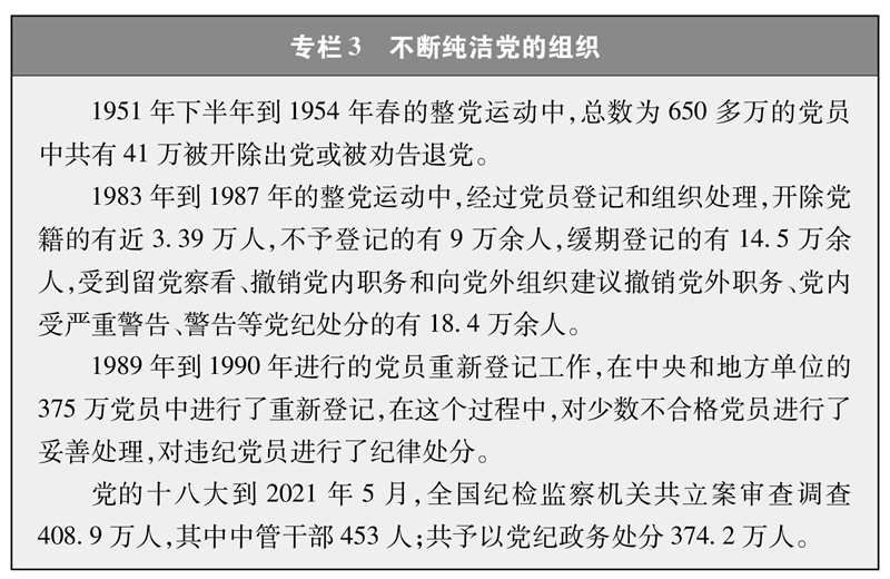 双语:中国共产党的历史使命与行动价值 PDF下载