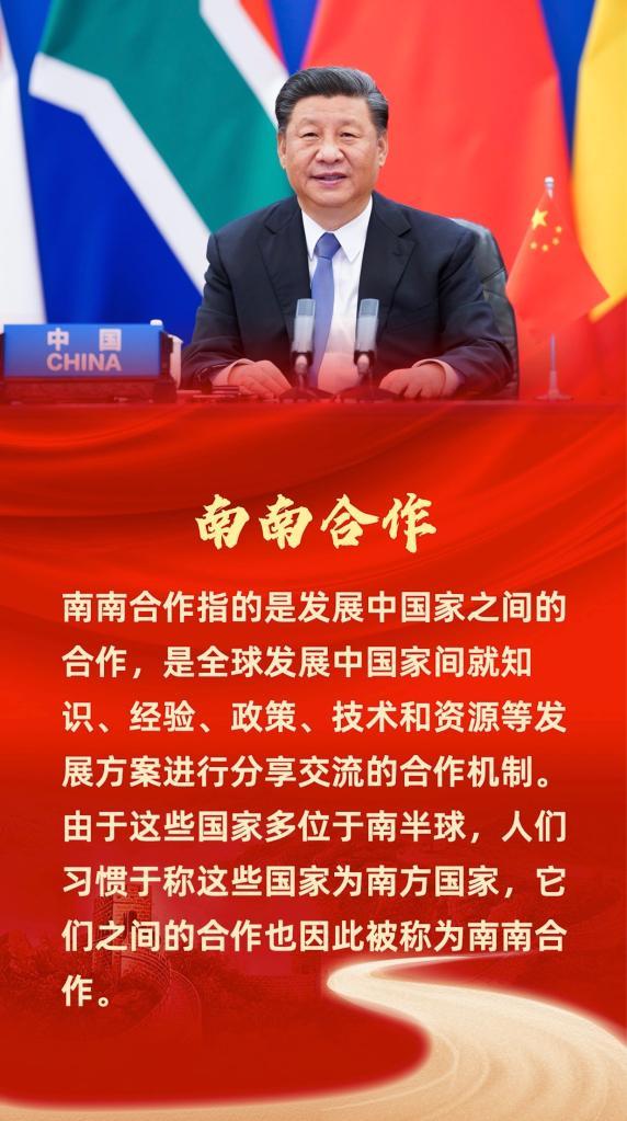 世纪平台注册:南南合作的中国贡献,习主席提到三个时间