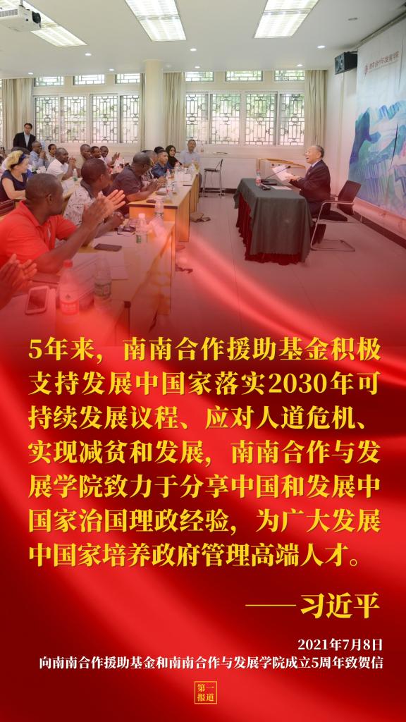 世纪官方注册:南南合作的中国贡献,习主席提到三个时间(图3)