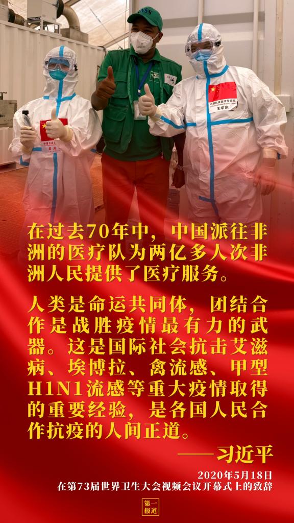 世纪官方注册:南南合作的中国贡献,习主席提到三个时间(图11)
