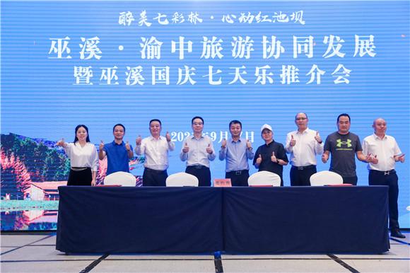 2重庆红池实业有限公司与多个旅行社签订合作意向书。巫溪县文化旅游委供图 华龙网发