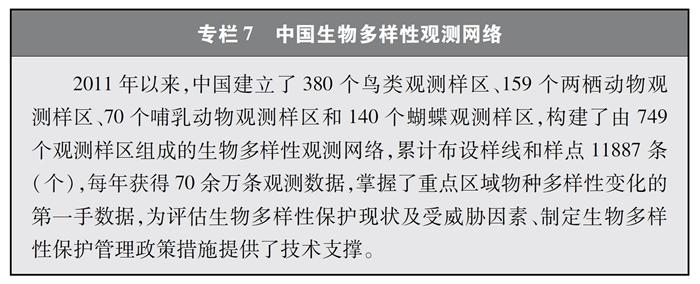 双语:《中国的生物多样性保护》白皮书 PDF下载