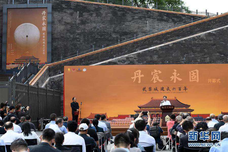 (文化)(2)故宫举办紫禁城建成六百年展览