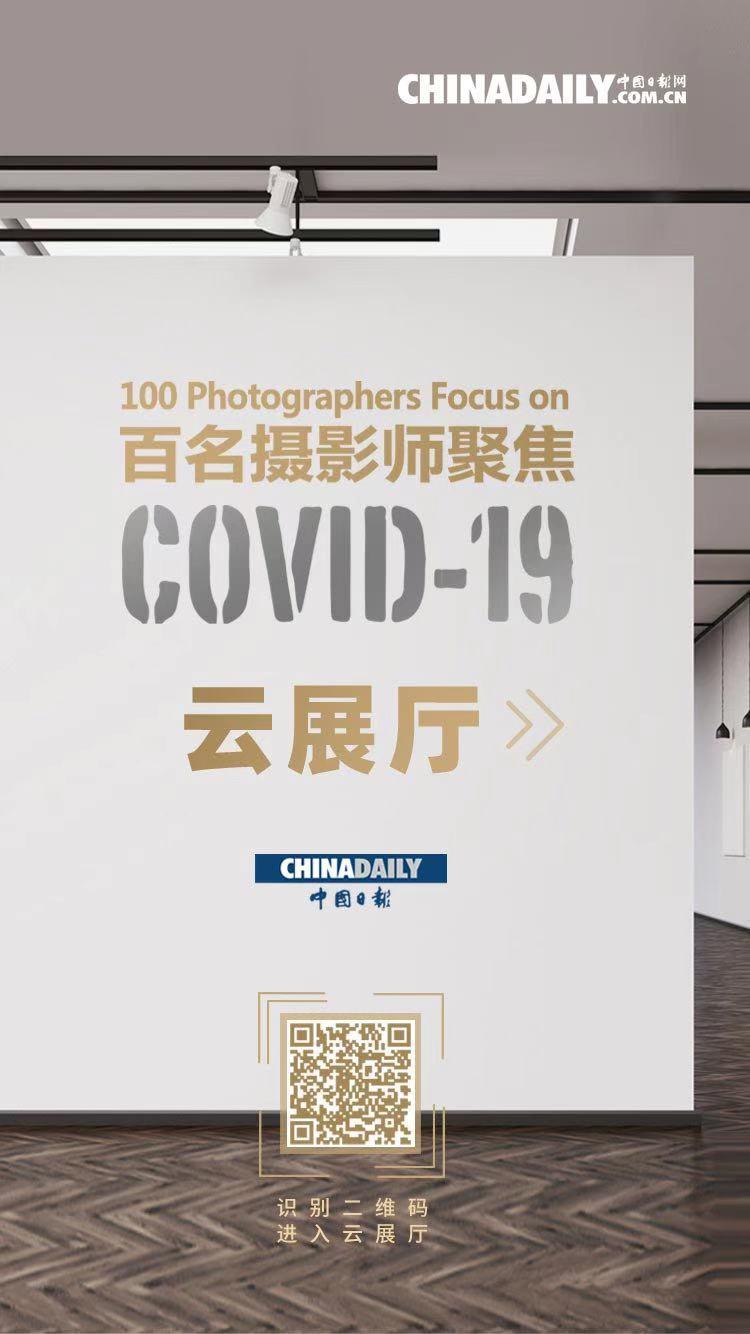 《百名摄影师聚焦COVID-19》画册云展厅上线
