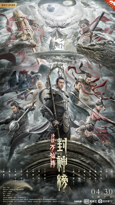 《风神榜:万仙决战》将以视觉方式展示神话世界。