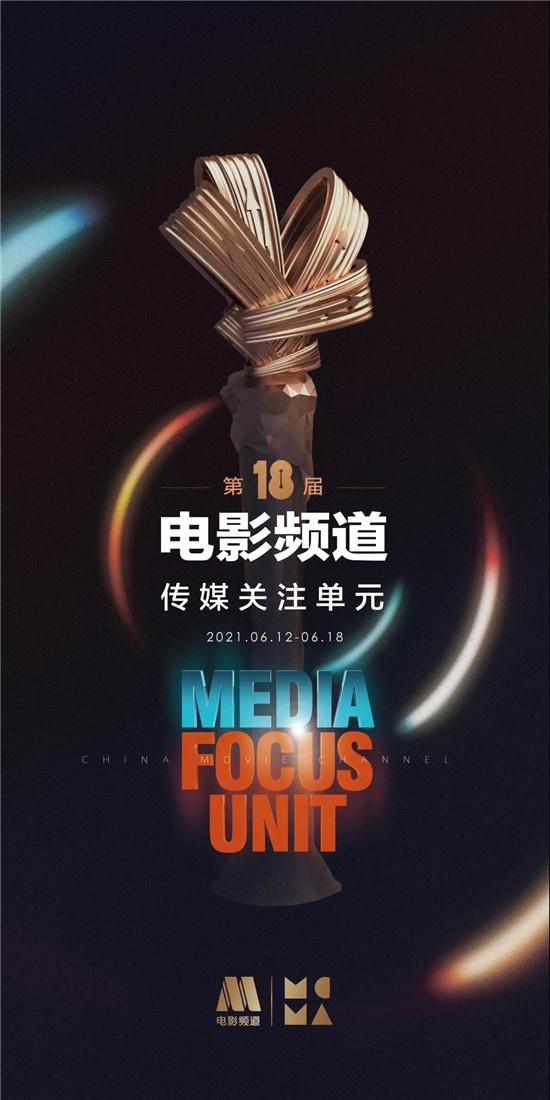 电影频道传媒关注单元发布第二批入围片单 6部影